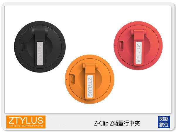 【分期零利率,免運費】 ZTYLUS Z-Clip Z 背蓋行車夾 多功能支架 手機殼專用 (公司貨)