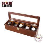 實木質帶鎖扣高檔手錶盒首飾收納盒收藏盒展示儲物盒 五格