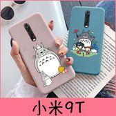 【萌萌噠】小米9T (6.39)  液態殼 日系卡通龍貓保護殼 全包矽膠軟殼 手機殼 手機套 紅米K20