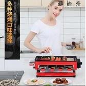 220V 電燒烤爐電烤盤無煙烤肉機