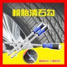 輪胎清石勾 汽車 石頭 不鏽鋼 安全 防爆胎 汽車行駛 清理