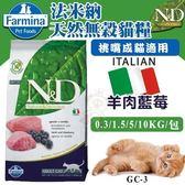 *KING WANG*法米納ND天然無穀糧《挑嘴成貓-羊肉藍莓》1.5KG【GC-3】