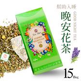 【德國農莊 B&G Tea Bar】晚安花茶-典藏版茶包盒 (2g*15包)