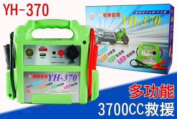 台灣製 道路救援 輕量化 YH-370 電力公司 3700CC 急救電源 救車組合 LED照明 露營