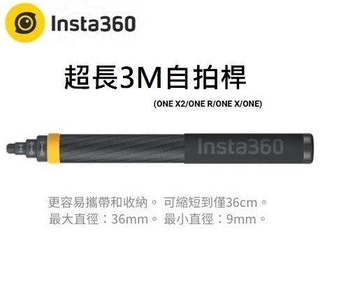 名揚數位 新一代 INSTA360 ONE X2 / ONE R 3米 (公司貨) 隱形自拍桿 3公尺 空拍機效果 原廠碳纖材質