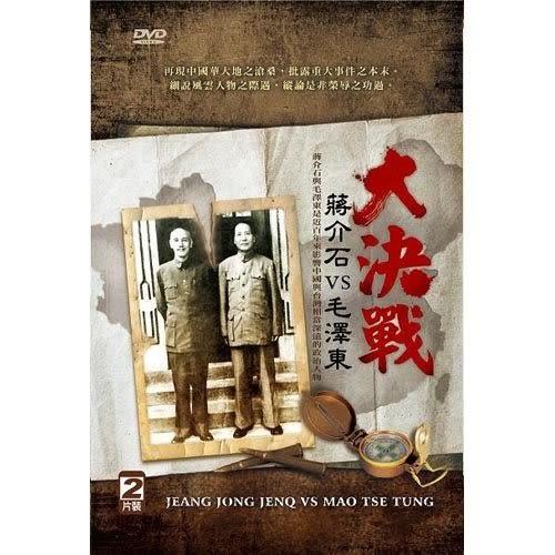 蔣介石VS毛澤東大決戰 DVD(購潮8)
