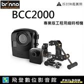Brinno BCC2000專業版工程用縮時相機 公司貨 BCC 2000縮時攝影機 開發票