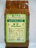 天然成~綠豆454公克/包
