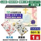 台灣國際生醫 兒童醫療口罩 (萬聖節/飛天豬)-50入/盒 (台灣製 14.5X9.5cm CNS14774) 專品藥局