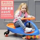 兒童扭扭車防側翻寶寶溜溜大人可坐萬向輪搖擺滑滑車【淘嘟嘟】