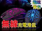 電競滑鼠 四段變速2400dpi 六鍵多功能 競技滑鼠 遊戲滑鼠 無線電競滑鼠 虎貓【DA027】