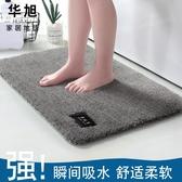 【免運】浴室吸水地墊地毯衛生間門口防滑腳墊子門墊進門房間臥室家用毯小