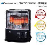 SENGOKU 日本千石 GREENWOOD 煤油暖爐 GKP-P248N 加碼送加油槍 暖房快速 5-7坪
