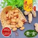 【譽展蜜餞】全素椒麻花生 340g/12...