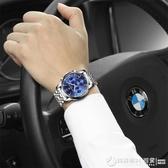 手錶男男士手錶運動石英錶防水時尚潮流夜光精鋼帶男錶機械腕錶  圖拉斯3C百貨