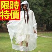 雨衣-斗篷式雨具時尚流行機能輕薄3色55m14[時尚巴黎]