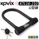 官方直營店 KOVIX KTL16 210 送收納袋 警報U型鎖/U型鎖警報鎖/機車大鎖重機可用