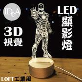 IDEA 鋼鐵人北歐實木底座LED造型3D立體視覺小夜燈 LOFT工業風 顯影壓克力板 原木頭 桌面燈臥室房間