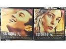 挖寶二手片-V04-063-正版VCD-電影【燦爛時光 上+下】路奇洛卡西歐 潔絲敏婷卡(直購價)