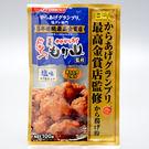 【日清】最高金賞炸雞粉-鹽味 100g(賞味期限:2019.06.07)