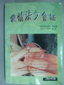 【書寶二手書T6/語言學習_GSL】愛情法文會話(書+3CD)_邱琳雅