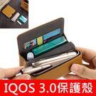 電子煙保護套 iqos3.0保護套IQO...