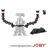 JOBY 直播攝影升級組 GorillaPod Rig Upgrade (JB40) 適用多款腳架