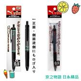 【京之物語】日本製PUMA油性黑色原子筆 (綠/紅) 現貨