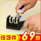 厨房方頭手柄式雙頭磨刀器 (顏色隨機)【AE02671】聖誕節交換禮物 99愛買生活百貨