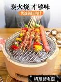 老式迷你小型燒烤爐子家用碳烤爐木炭室內烤火爐燒炭日式泥爐烤肉 交換禮物DF