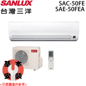 【SANLUX三洋】6-7坪定頻分離式冷氣SAE-50FEA/SAC-50FE 送基本安裝