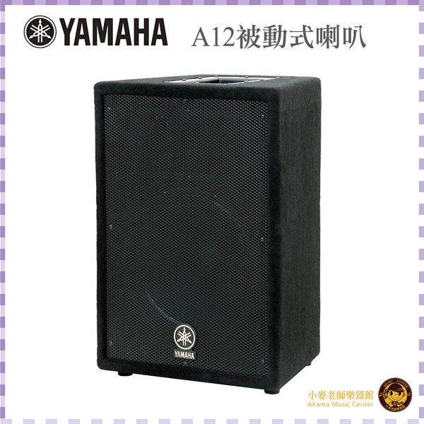【小麥老師 樂器館】Yamaha 公司貨 A12 12吋 被動式 喇叭 外場 單顆