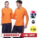 男長袖排汗衣 運動t恤 現貨 橘色 桔色
