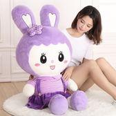 兔子毛絨玩具公仔可愛睡覺大抱枕布洋娃娃小白兔兒童生日禮物女孩yi【販衣小築】