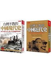 台灣不教的中國近代史 現代史(套書)