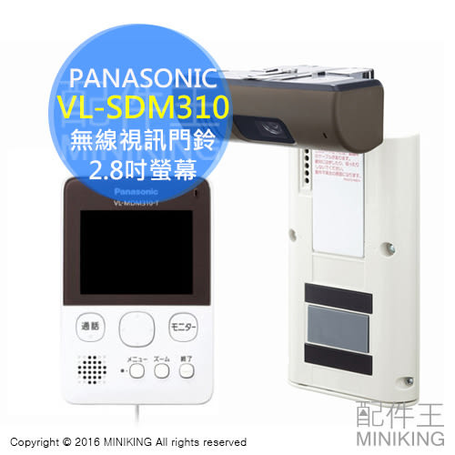【配件王】日本代購 Panasonic 國際牌 VL-SDM310 無線視訊門鈴 棕 2.8吋 對講機 通話 錄影
