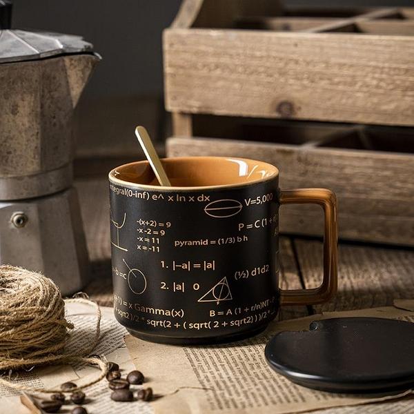 馬克杯 杯子馬克杯高顏值黑色辦公室陶瓷杯帶蓋勺美式復古男女水杯大容量【快速出貨】