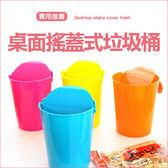 ◄ 生活家精品 ►【R63】桌面搖蓋式垃圾桶 收納筒 化妝檯 桌上 小號 家用 時尚 辦公室 輕巧 迷你