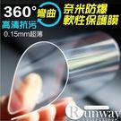 【R】強化奈米膜覆蓋透明鋼化防爆膜 HT...