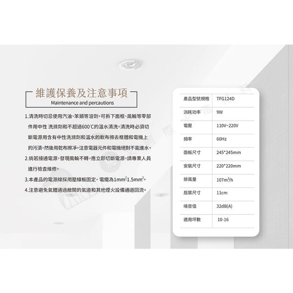 《台芝TAISHIBA》浴室通風扇 TFG124D DC直流 MIT台灣製造 換氣扇