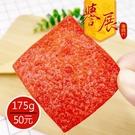 【譽展蜜餞】大豬公(紅)175g/50元