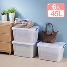 特惠-《真心良品》多用途滑輪收納整理箱45L(6入)
