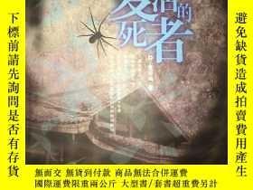 二手書博民逛書店Z47罕見復活的死者Y16651 袁亞鳴著 鳳凰出版社 出版20