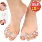 五趾分趾器(1對)拇趾外翻足部分趾器.拇指分指套.拇指分離器.五孔腳趾分離環.防磨指套指環