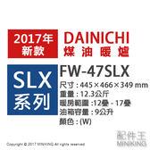 【配件王】日本代購 海運 一年保 DAINICHI FW-47SLX 煤油暖爐 9坪 9L 抗菌 消臭 寒流 冷氣團