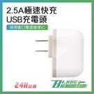 【刀鋒】2.5A極速快充充電頭 快充 手機充電 USB充電器 全球通用 多重智能保護