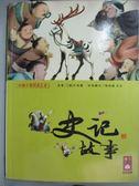 【書寶二手書T1/兒童文學_GFB】史記故事-彩繪中國經典名著_風車編輯群