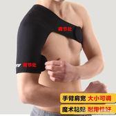 暖肩帶 運動護單肩籃球羽毛球健身睡覺保暖肩膀坎肩男女護肩帶 歐美韓