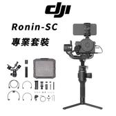 黑熊館 DJI 大疆 如影 Ronin-SC 專業套裝 三軸穩定器 相機 手機 支援iOS 微單眼適用 縮時攝影 需預購