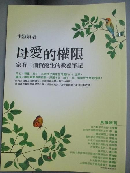 【書寶二手書T5/親子_GUD】母愛的權限-家有三個資優生的教養筆記_洪淑娟
